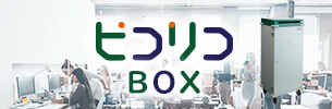 ハイセキュリティ機密文書廃棄ピコリコボックス