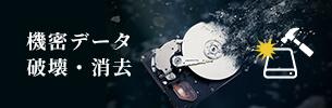 機密データ破壊・消去