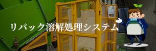 リパック溶解処理システム